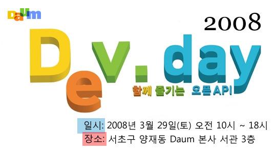 Daum DevDay 2008 프로젝트