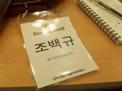 Daum DevDay 2008 프로젝트 명찰