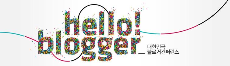 대한민국 블로거 컨퍼런스
