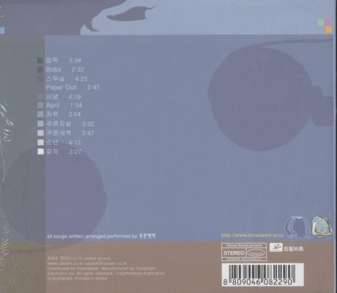 푸른 새벽 1집 (2003) 뒤