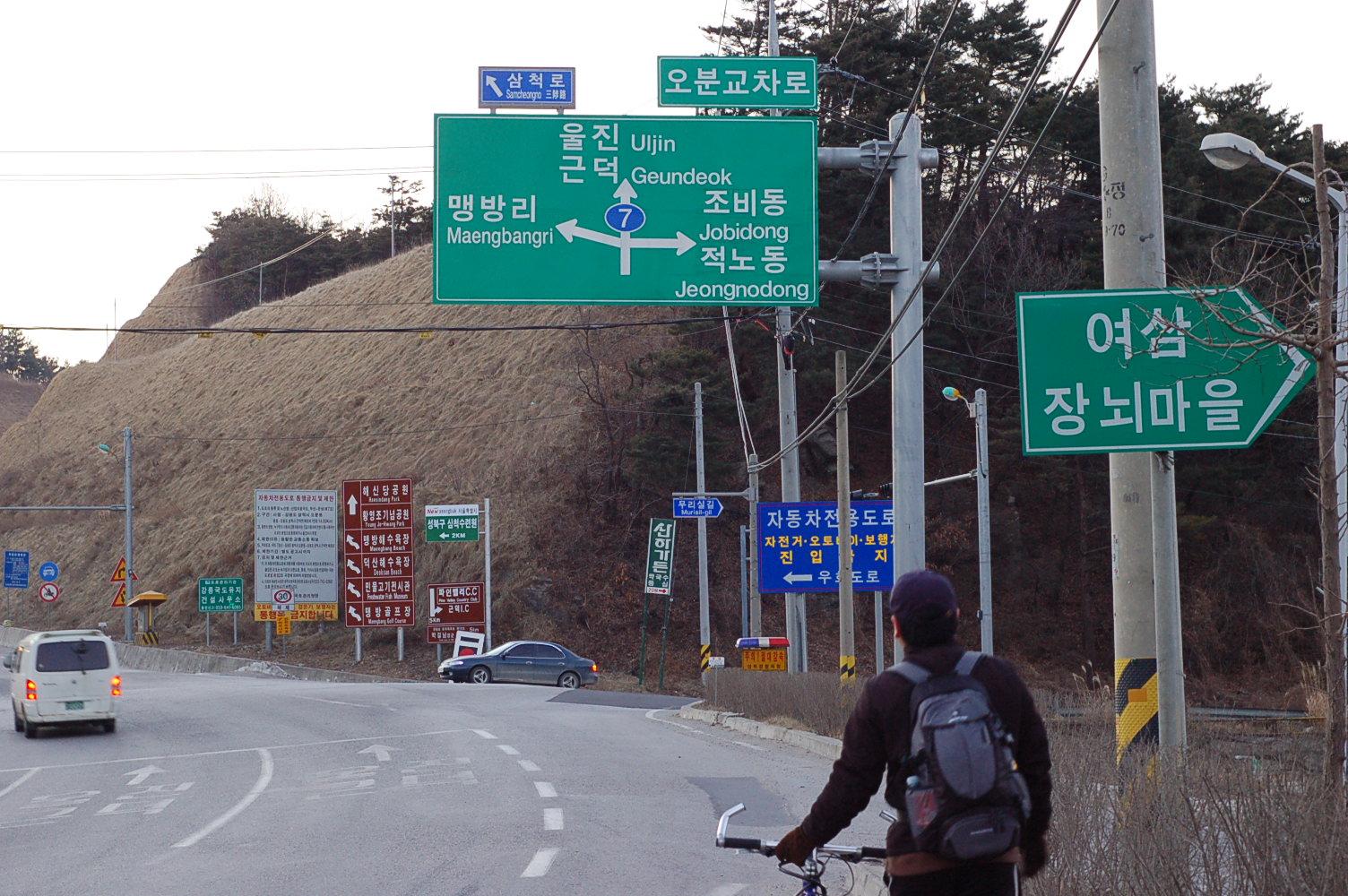 스트라이다 여행기 3일차 (삼척~울진) 2008. 2. 17.