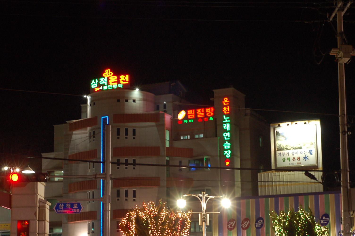 스트라이다 여행기 2일차 (평창~강릉~삼척) 2008. 2. 16.