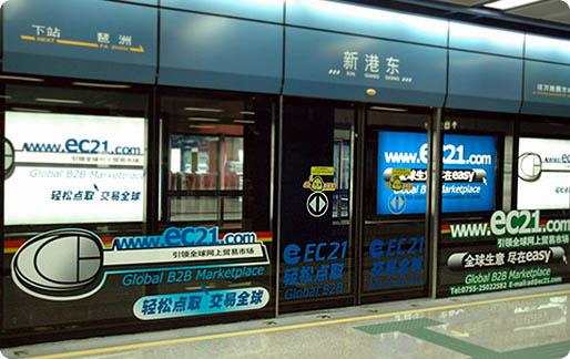 EC21 중국 광고 사진(신강동역)