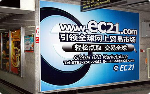EC21 중국 광고 사진(유에시우공원역)