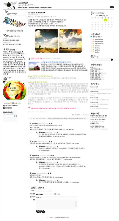 예전 테터툴즈 블로그 모습1