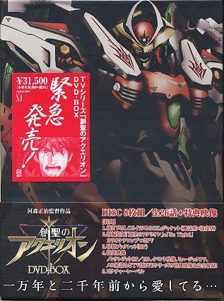 창성의 아쿠에리온 DVD-BOX