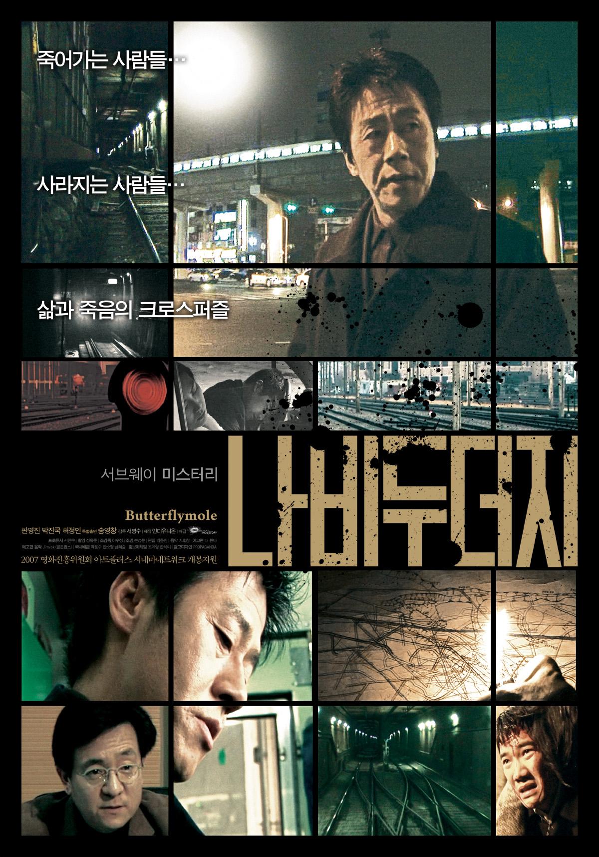 나비두더지 poster