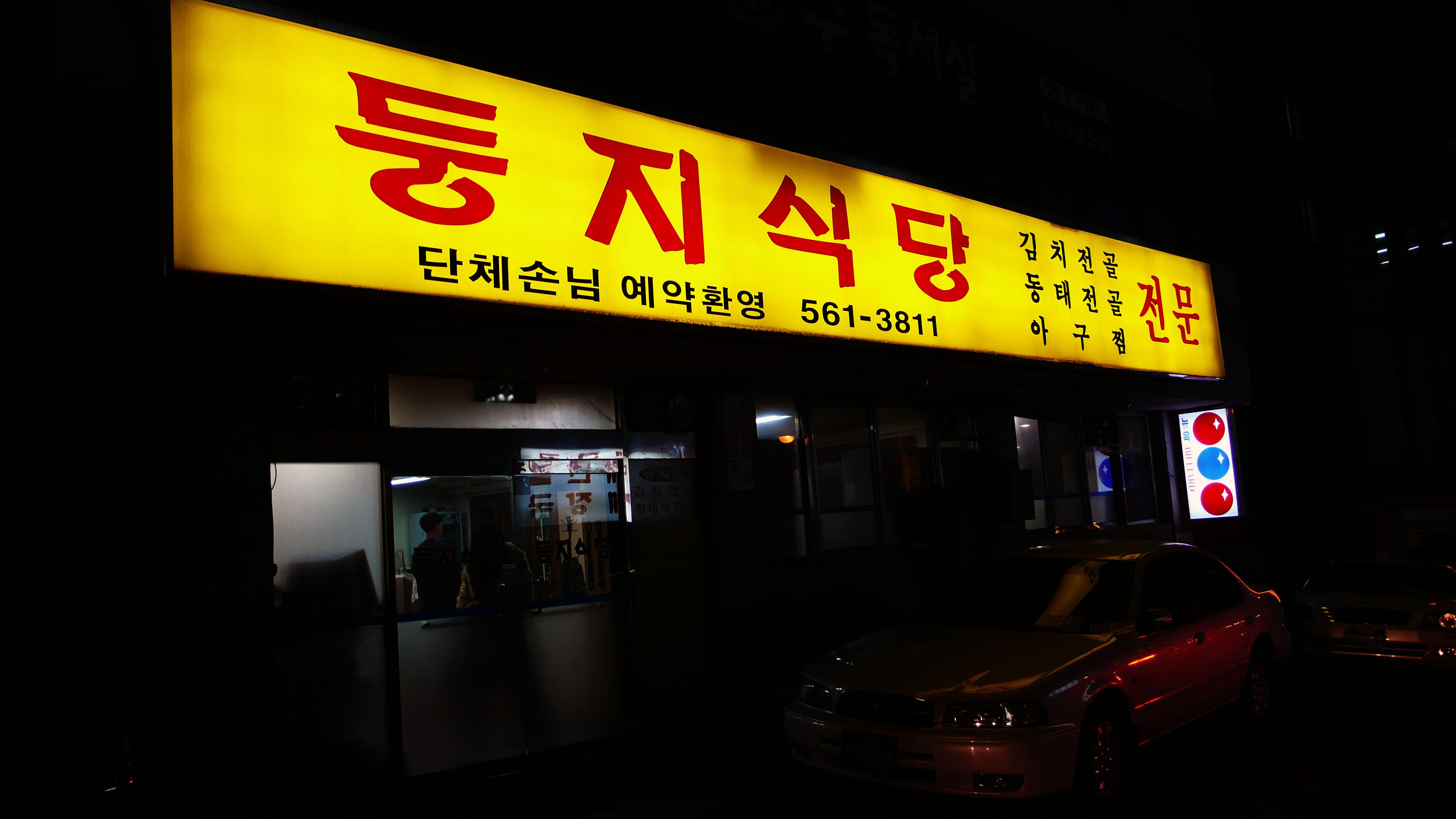 [둥지식당] 신기하게 진화하는 김치찌개집 - 선릉역