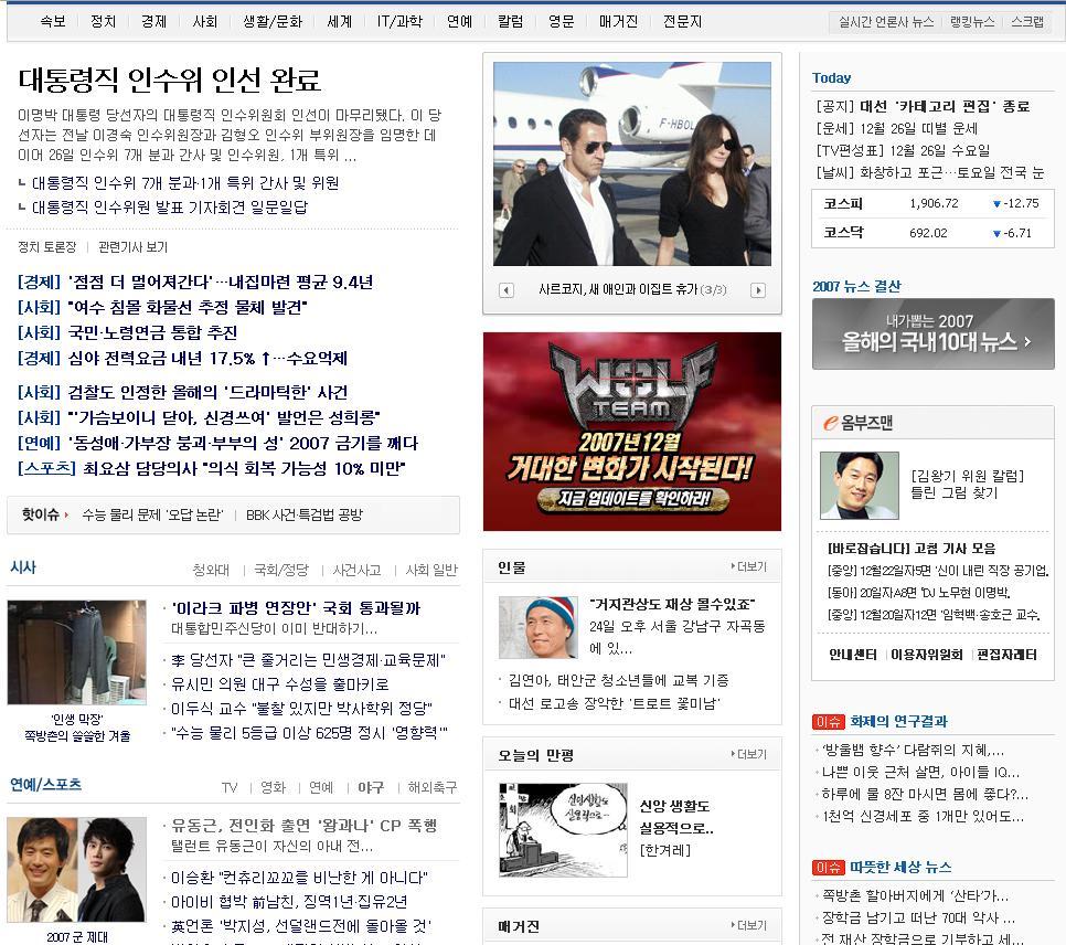 2007년12월26일 네이버 뉴스 메인 페이지