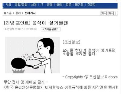 인터넷기사 저작권