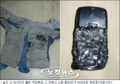 언론속보경쟁, 해프닝으로 끝난 휴대전화 배터리 폭발사고