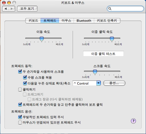 Mouse Setting of Mac OS