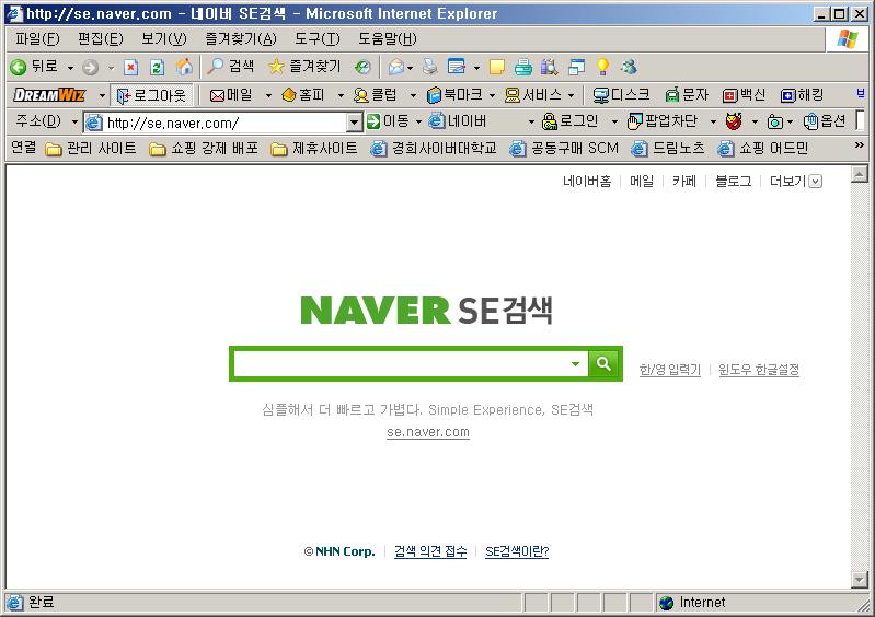 네이버 SE 검색