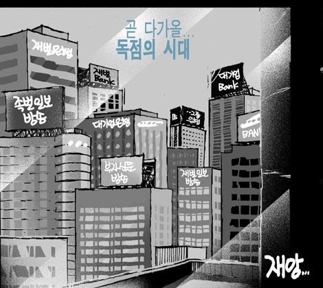 미디어 오늘 만평