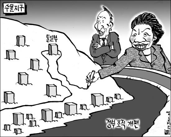한국일보 만평