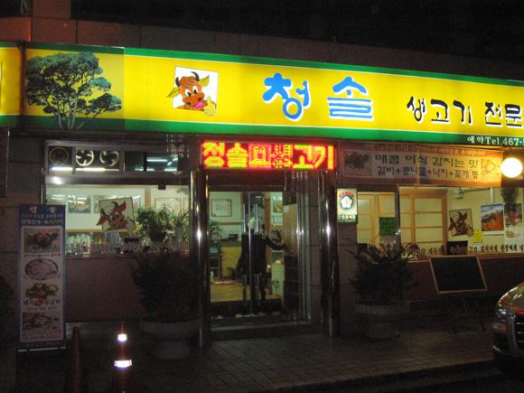군자동맛집, 청솔 생고기 전문점 1부 : 육회 편
