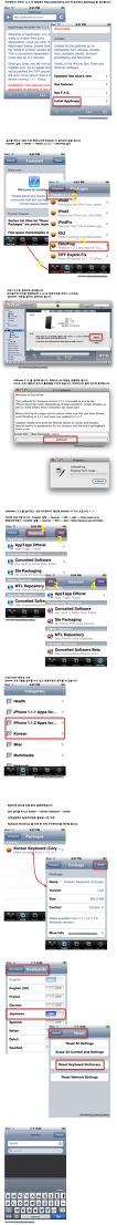 IPod Touch 크랙방법 + 한글자판 설치