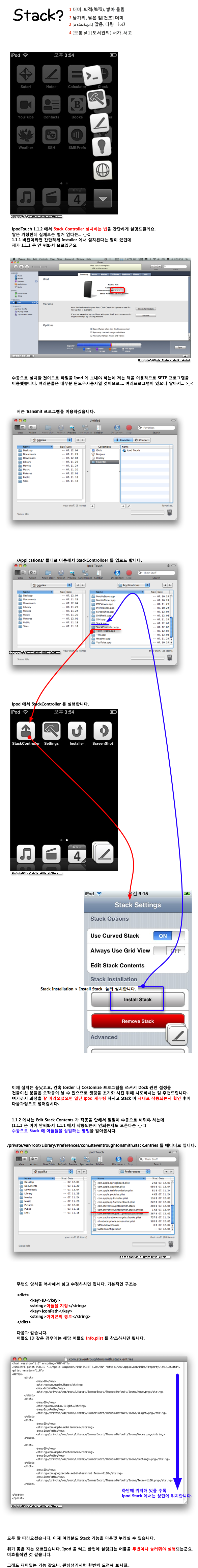 IPodTouch Stack  기능 구현하기
