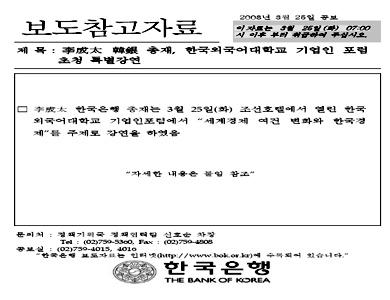 세계경제 여건 변화와 한국경제