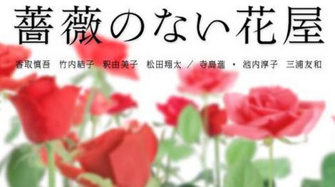 <장미가 없는 꽃집>은 게츠쿠의 명성을 이어갈 수 있을까?