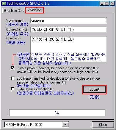 GPU-Z 그래픽카드 정보 Validation ID 인증ID