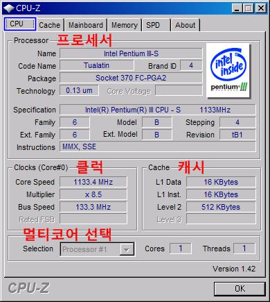 CPU-Z CPU 정보
