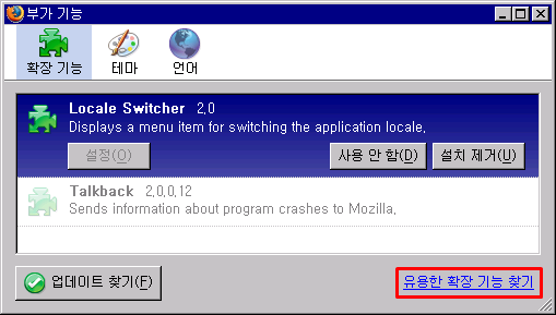 모질라 파이어폭스 유용한 확장기능 찾기